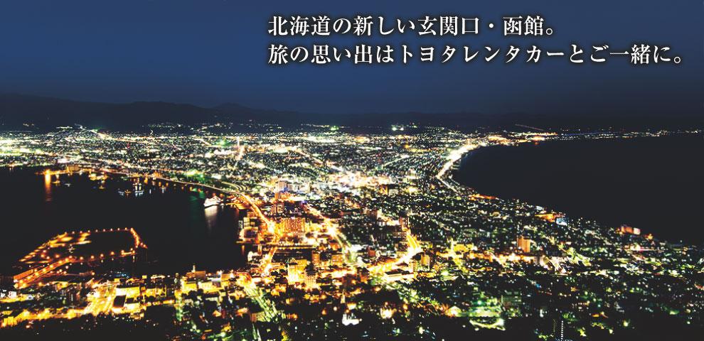 北海道の新しい玄関口・函館。旅の思い出はトヨタレンタカーとご一緒に。